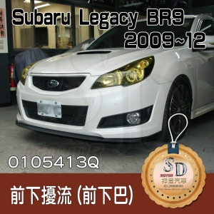 For Subaru Legacy BR9 (2009~2012) 前下巴, ABS