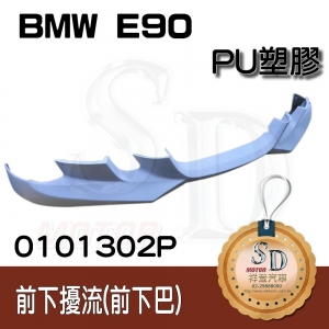 For BMW E90 前下巴, PUR 中塗