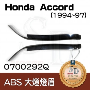 For Honda Accord (1994~97) ABS 燈眉