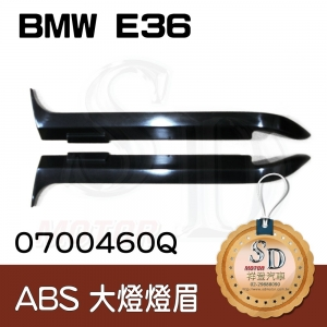 For BMW E36 ABS 燈眉