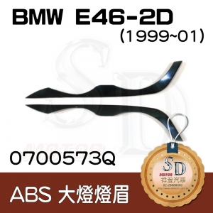 For BMW E46-2D (1999~01) ABS 燈眉