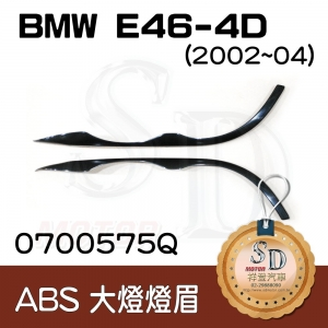 For BMW E46-4D (2002~04) ABS 燈眉