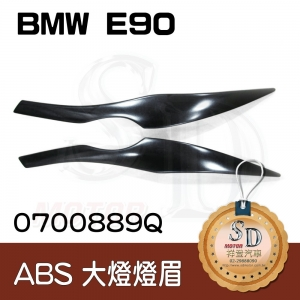 For BMW E90 ABS 燈眉