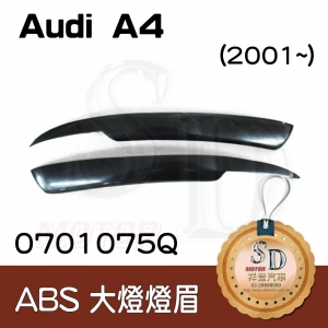 For Audi A4 (2001~) ABS 燈眉