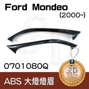 For Ford Mondeo (2000~) ABS 燈眉