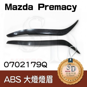 For Mazda Premacy ABS 燈眉