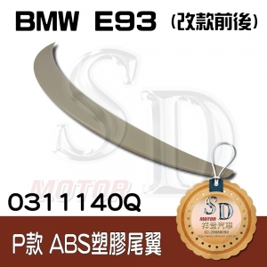 For BMW E93 Performance ABS 尾翼