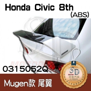For Honda Civic 8th Mugen-Style ABS 尾翼 (素材)