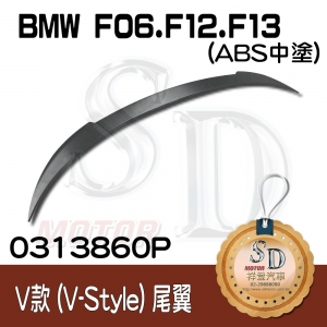 For BMW F06/F12/F13 V-Type ABS尾翼 (素材)
