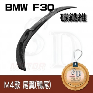 For BMW F30/F80 M4款 Carbon尾翼
