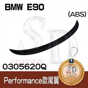 For BMW E90 Performance ABS 尾翼 (素材)