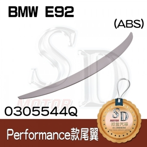 For BMW E92 Performance 尾翼 (素材)