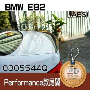 For BMW E92 Performance 尾翼 (中塗)