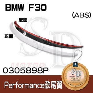 For BMW F30 Performance ABS尾翼 (中塗)