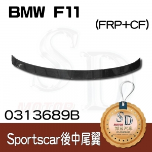 For BMW 5 Touring (F11) Carbon 後中尾翼 (Sportscars)
