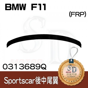 For BMW 5 Touring (F11) Performance FRP 尾翼 (Sportscars) (中塗)