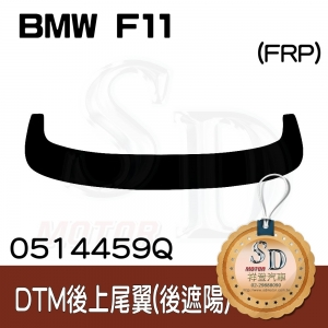 For BMW 5 Touring (F11) 後遮陽 (DTM), FRP素材無中塗