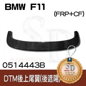 For BMW 5 Touring (F11) 後遮陽 (DTM), CF