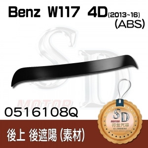 For Benz W117 (2013~16) 4門 OE款 後遮陽, ABS
