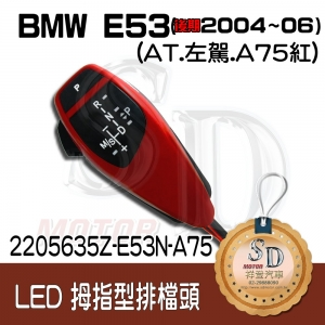For BMW X5 E53 Facelifted (2004~06)  LED 拇指型排擋頭 A/T,左駕,A75紅,無警示燈