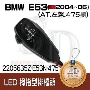 For BMW X5 E53 Facelifted (2004~06)  LED 拇指型排擋頭 A/T,左駕,475黑,無警示燈