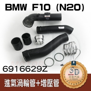 For BMW F1X (N20)(2.0T) charge pipe+boost pipe 進氣管+渦輪管