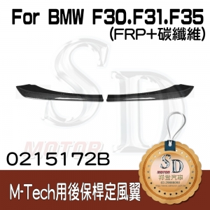 For BMW F30/F80 (M-Tech用) 後定風翼, FRP+CF