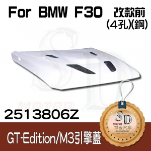For BMW F30 F31 F35 GT Edition 引擎蓋 M3 款 四孔, 鋼