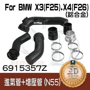 For BMW X3(F25). X4(F26) 35i charge Pipe+RP Packing 進氣管