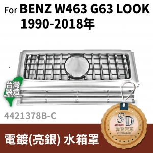 FOR Mercedes BENZ G class W463 90-18年 電鍍 亮銀 水箱罩