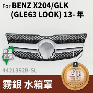 FOR Mercedes BENZ GLK class X204 13-年 霧銀 水箱罩