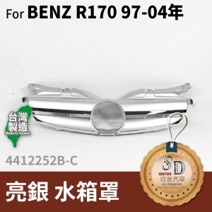 FOR Mercedes BENZ SLK class R170 97-04年 亮銀 水箱罩