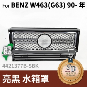 FOR Mercedes BENZ G class W463 90-年 亮黑 水箱罩