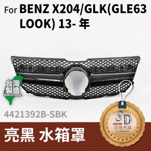 FOR Mercedes BENZ GLK class X204 13-年 亮黑 水箱罩