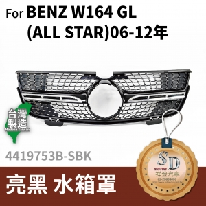 FOR Mercedes BENZ GL class W164 06-12年 亮黑 水箱罩