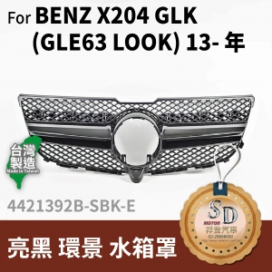 FOR Mercedes BENZ GLK class X204 13-年 亮黑 環景 水箱罩