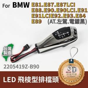 For BMW E81/E82/E84/E87/E88/E89/E90/E91/E92/E93  LED 飛梭型排擋頭 A/T,左駕,電鍍黑