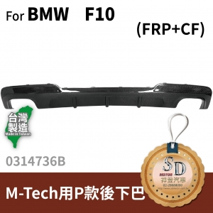 For BMW F10  (M-Tech包用) Performance款 CARBON 雙邊雙出 後下巴  FRP+碳纖維