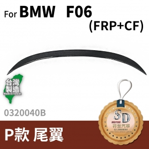 For BMW F06  Performance款 CARBON  尾翼  FRP+碳纖維