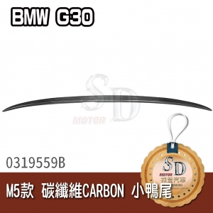 For BMW G30  M5款  CARBON  小鴨尾 碳纖維