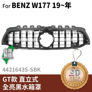 FOR Mercedes BENZ A class W177 19~年 GT款 直立式 全亮黑 水箱罩