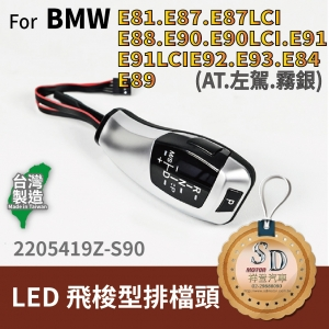 For BMW E81/E82/E84/E87/E88/E89/E90/E91/E92/E93  LED 飛梭型排擋頭 A/T,左駕,霧銀