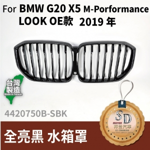 For BMW G05 X5 M-Porformance LOOK 2019 年 OE款 全亮黑 水箱罩
